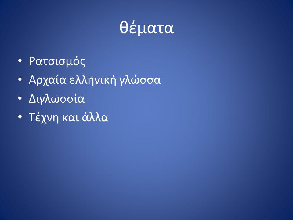 θέματα Ρατσισμός Αρχαία ελληνική γλώσσα Διγλωσσία Τέχνη και άλλα