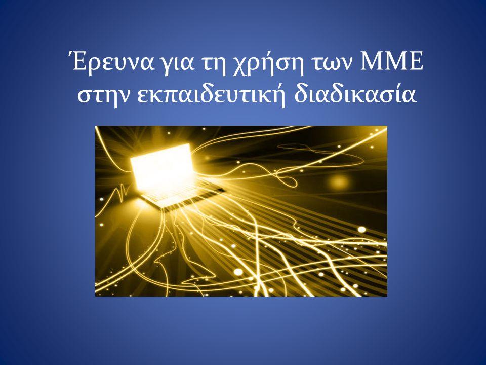 Έρευνα για τη χρήση των ΜΜΕ στην εκπαιδευτική διαδικασία