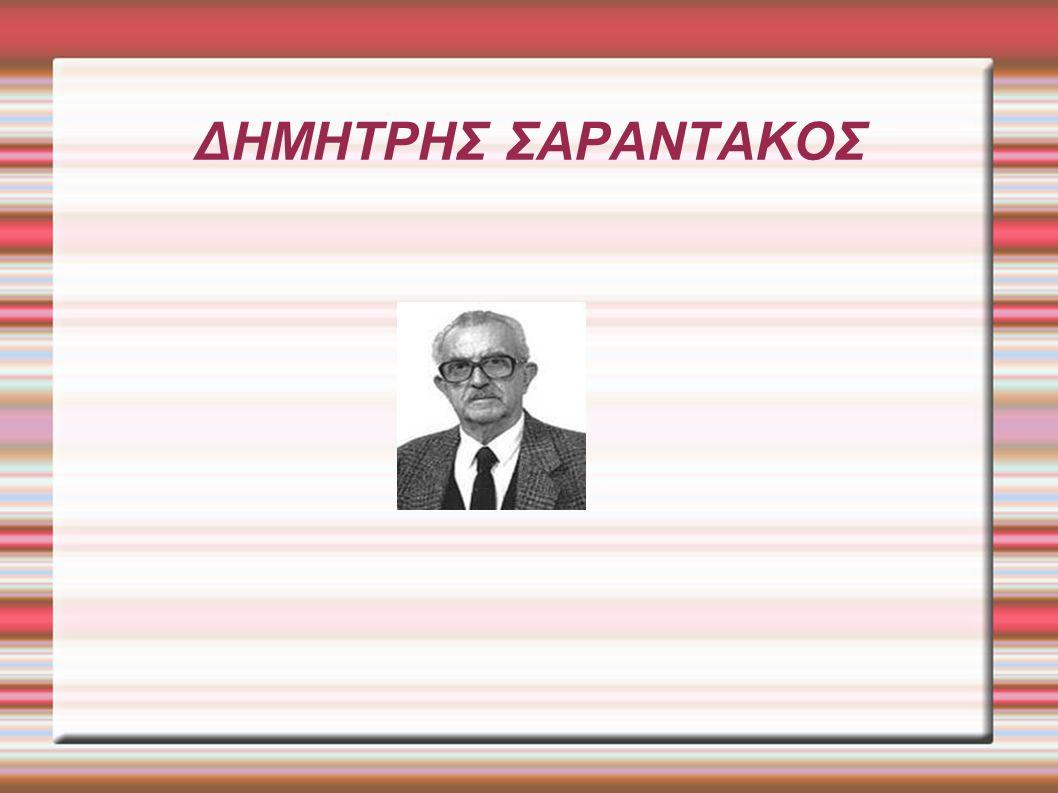 ΒΙΟΓΡΑΦΙΑ ΣΑΡΑΝΤΑΚΟΥ Ο Δημήτρης Σαραντάκος γεννήθηκε στις 8 Ιανουαρίου 1929 στη Μυτιλήνη.Ο Δημήτρης Σαραντάκος αρχικά φοίτησε στην Ιατρική Σχολή αλλά τελικά γράφτηκε στο Εθνικό Μετσόβιο Πολυτεχνείο και πήρε πτυχίο της σχολής Χημικών Μηχανικών.