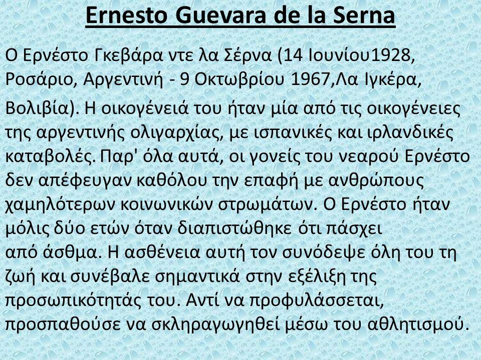 Ernesto Guevara de la Serna Ο Ερνέστο Γκεβάρα ντε λα Σέρνα (14 Ιουνίου1928, Ροσάριο, Αργεντινή - 9 Οκτωβρίου 1967,Λα Ιγκέρα, Βολιβία).