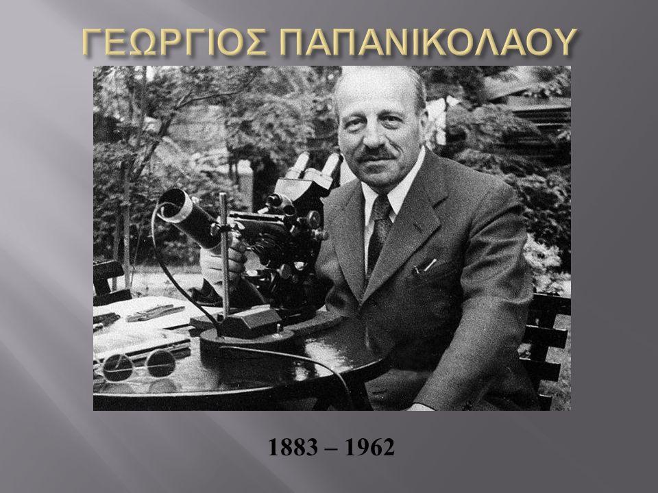 Ο Γεώργιος Παπανικολάου ήταν διάσημος Έλληνας ιατρός, βιολόγος και ερευνητής.