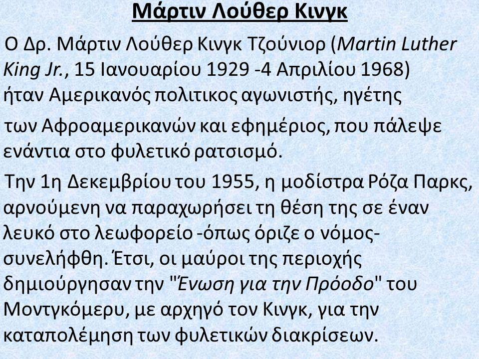 Μάρτιν Λούθερ Κινγκ O Δρ.