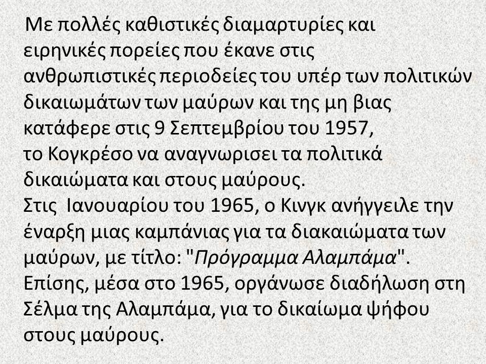 Με πολλές καθιστικές διαμαρτυρίες και ειρηνικές πορείες που έκανε στις ανθρωπιστικές περιοδείες του υπέρ των πολιτικών δικαιωμάτων των μαύρων και της μη βιας κατάφερε στις 9 Σεπτεμβρίου του 1957, το Κογκρέσο να αναγνωρισει τα πολιτικά δικαιώματα και στους μαύρους.