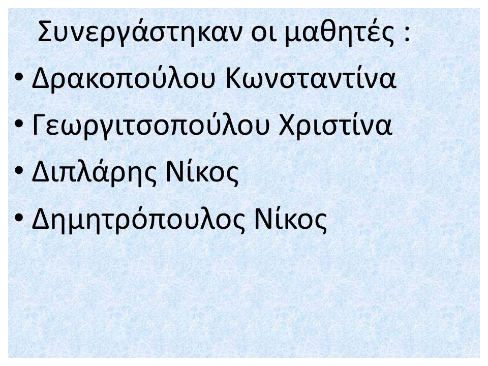 Συνεργάστηκαν οι μαθητές : Δρακοπούλου Κωνσταντίνα Γεωργιτσοπούλου Χριστίνα Διπλάρης Νίκος Δημητρόπουλος Νίκος