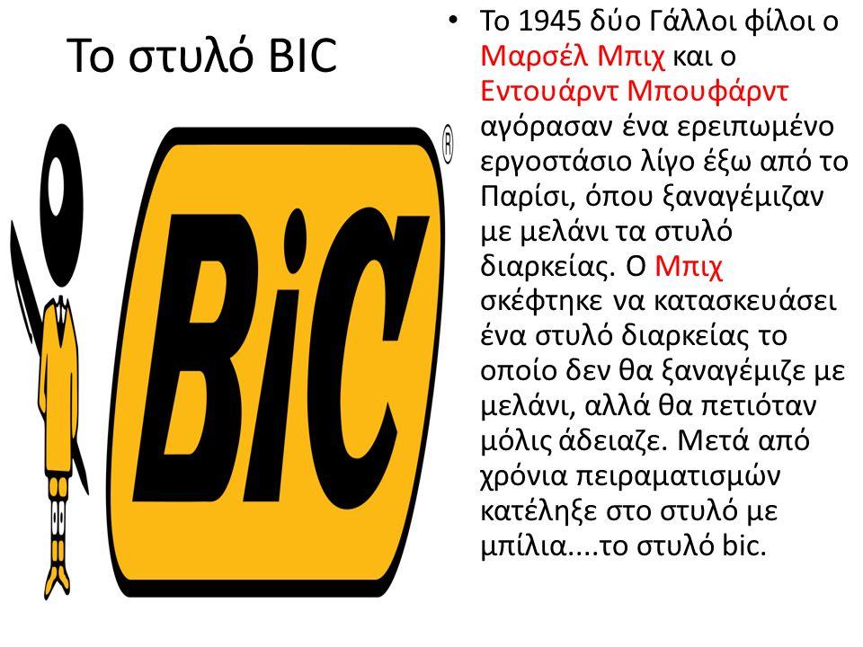 Το στυλό BIC Το 1945 δύο Γάλλοι φίλοι ο Μαρσέλ Μπιχ και ο Εντουάρντ Μπουφάρντ αγόρασαν ένα ερειπωμένο εργοστάσιο λίγο έξω από το Παρίσι, όπου ξαναγέμιζαν με μελάνι τα στυλό διαρκείας.