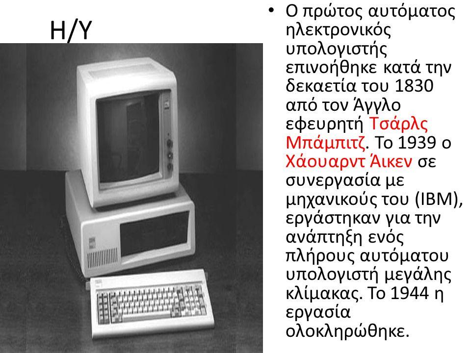 Η/Υ Ο πρώτος αυτόματος ηλεκτρονικός υπολογιστής επινοήθηκε κατά την δεκαετία του 1830 από τον Άγγλο εφευρητή Τσάρλς Μπάμπιτζ.