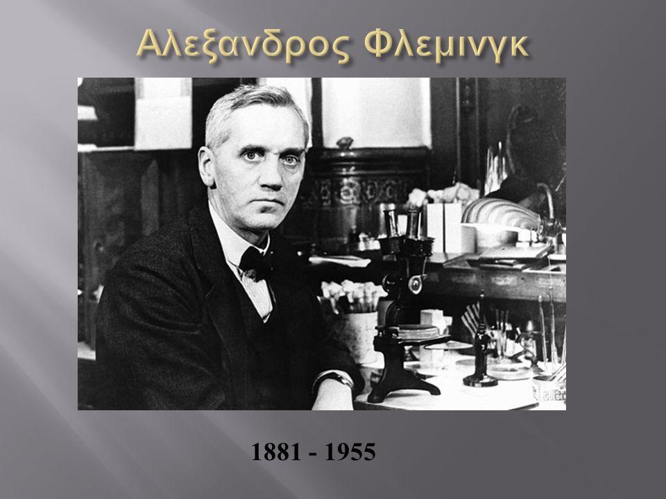 Ο Σερ Αλεξάντερ Φλέμινγκ ήταν Σκωτσέζος βιολόγος και φαρμακολόγος, που ασχολήθηκε ερευνητικά με τη βακτηριολογία, την ανοσολογία και τη χημειοθεραπεία.