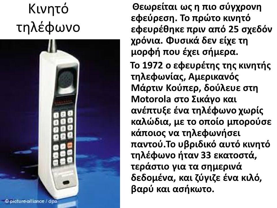 Κινητό τηλέφωνο Θεωρείται ως η πιο σύγχρονη εφεύρεση.
