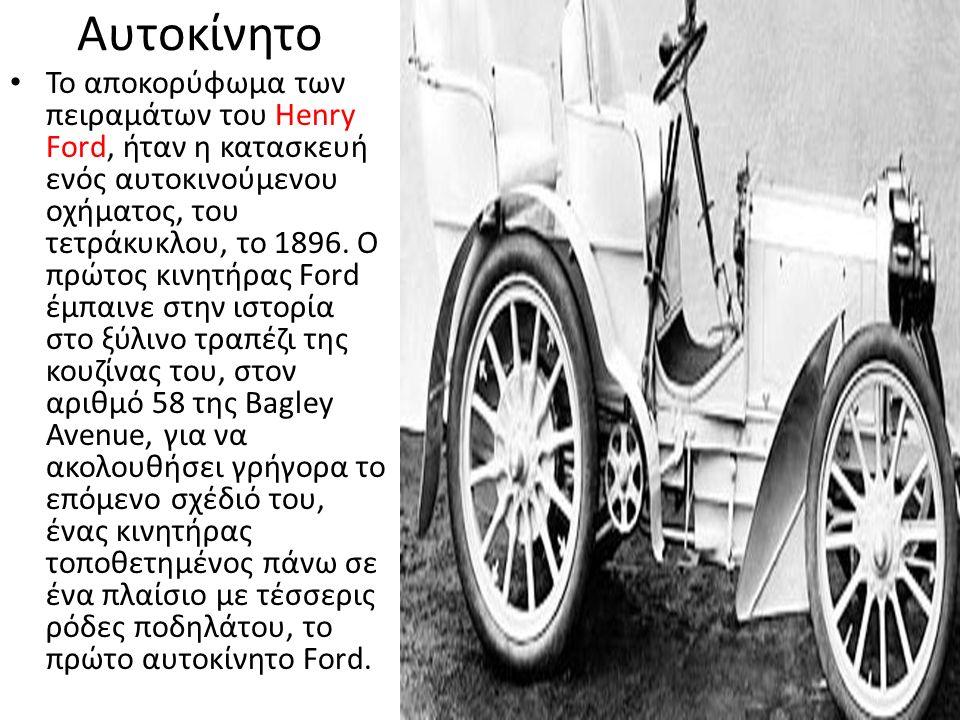 Αυτοκίνητο Το αποκορύφωμα των πειραμάτων του Henry Ford, ήταν η κατασκευή ενός αυτοκινούμενου οχήματος, του τετράκυκλου, το 1896.