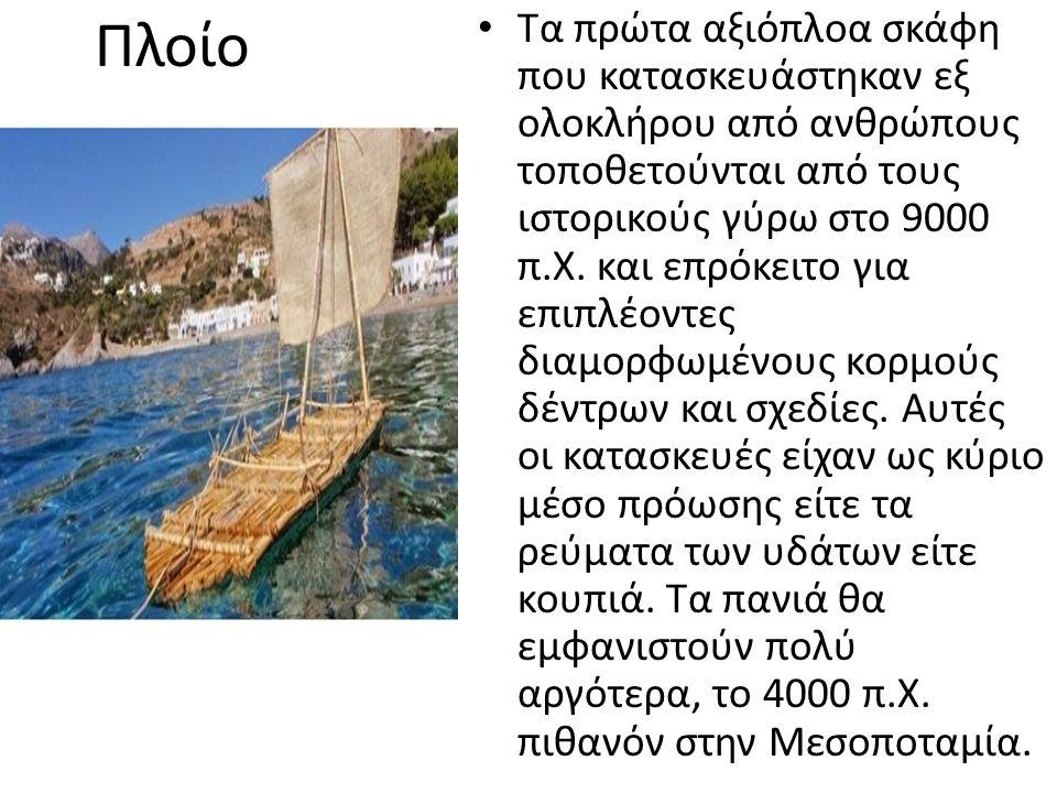 Πλοίο Τα πρώτα αξιόπλοα σκάφη που κατασκευάστηκαν εξ ολοκλήρου από ανθρώπους τοποθετούνται από τους ιστορικούς γύρω στο 9000 π.Χ.