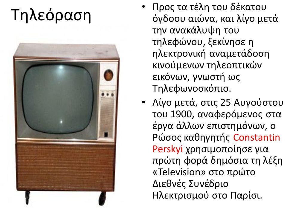 Τηλεόραση Προς τα τέλη του δέκατου όγδοου αιώνα, και λίγο μετά την ανακάλυψη του τηλεφώνου, ξεκίνησε η ηλεκτρονική αναμετάδοση κινούμενων τηλεοπτικών εικόνων, γνωστή ως Τηλεφωνοσκόπιο.