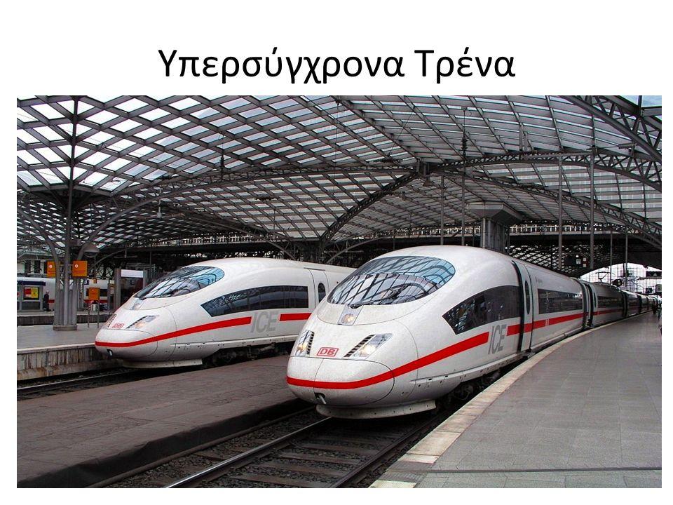 Υπερσύγχρονα Τρένα