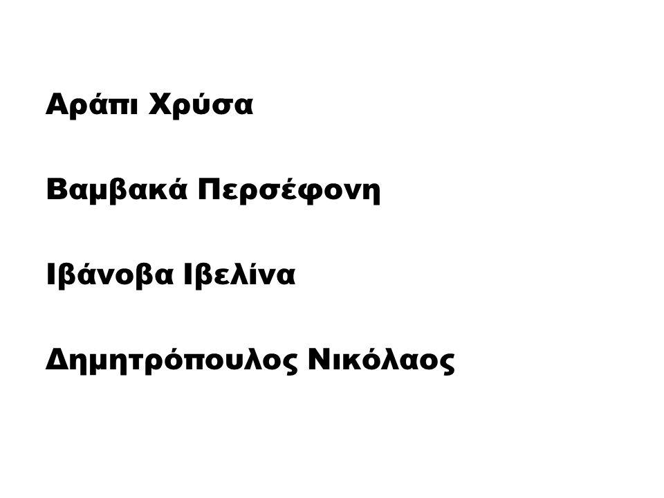 Αράπι Χρύσα Βαμβακά Περσέφονη Ιβάνοβα Ιβελίνα Δημητρόπουλος Νικόλαος