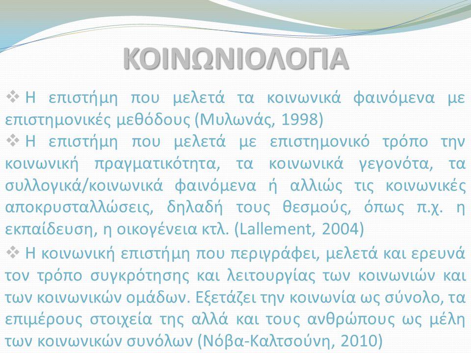 ΚΟΙΝΩΝΙΟΛΟΓΙΑ  Η επιστήμη που μελετά τα κοινωνικά φαινόμενα με επιστημονικές μεθόδους (Μυλωνάς, 1998)  Η επιστήμη που μελετά με επιστημονικό τρόπο τ