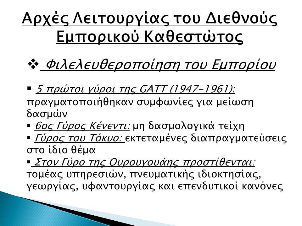 Αρχές Λειτουργίας του Διεθνούς Εμπορικού Καθεστώτος  Φιλελευθεροποίηση του Εμπορίου  5 πρώτοι γύροι της GATT (1947-1961): πραγματοποιήθηκαν συμφωνίε