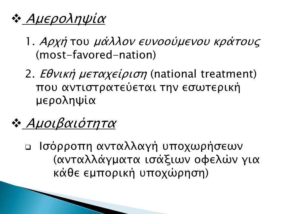  Αμεροληψία 1. Αρχή του μάλλον ευνοούμενου κράτους (most-favored-nation) 2. Εθνική μεταχείριση (national treatment) που αντιστρατεύεται την εσωτερική