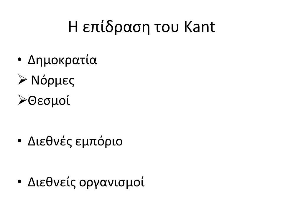 Η επίδραση του Kant Δημοκρατία  Νόρμες  Θεσμοί Διεθνές εμπόριο Διεθνείς οργανισμοί