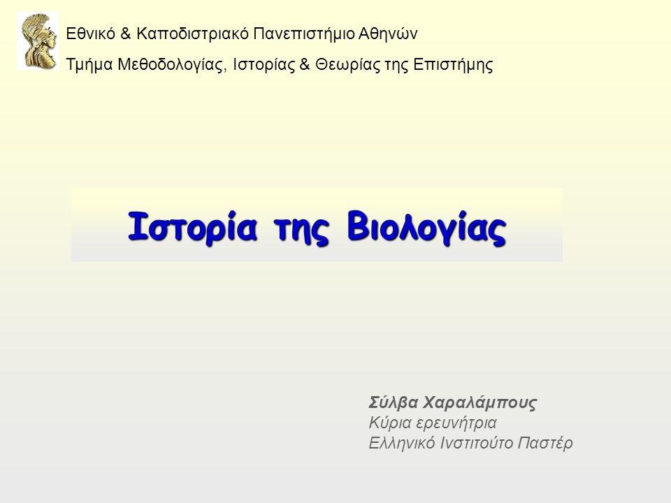 ΄ Εθνικό & Καποδιστριακό Πανεπιστήμιο Αθηνών Τμήμα Μεθοδολογίας, Ιστορίας & Θεωρίας της Επιστήμης Σύλβα Χαραλάμπους Κύρια ερευνήτρια Ελληνικό Ινστιτούτο Παστέρ Ιστορία της Βιολογίας