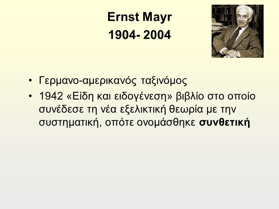 Ernst Mayr 1904- 2004 Γερμανο-αμερικανός ταξινόμος 1942 «Είδη και ειδογένεση» βιβλίο στο οποίο συνέδεσε τη νέα εξελικτική θεωρία με την συστηματική, οπότε ονομάσθηκε συνθετική