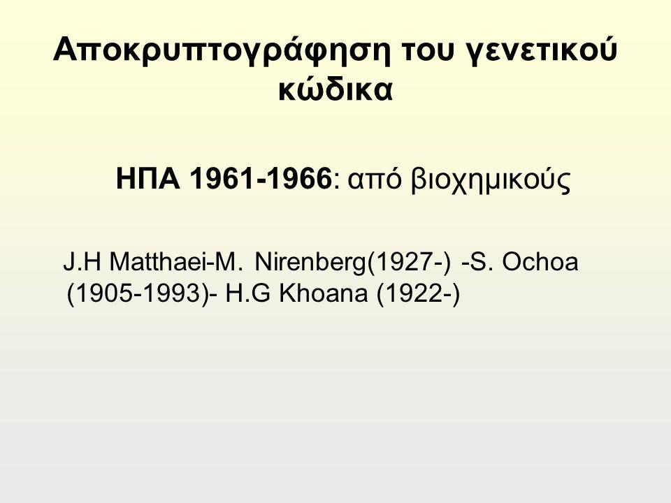 Αποκρυπτογράφηση του γενετικού κώδικα ΗΠΑ 1961-1966: από βιοχημικούς J.H Matthaei-M.