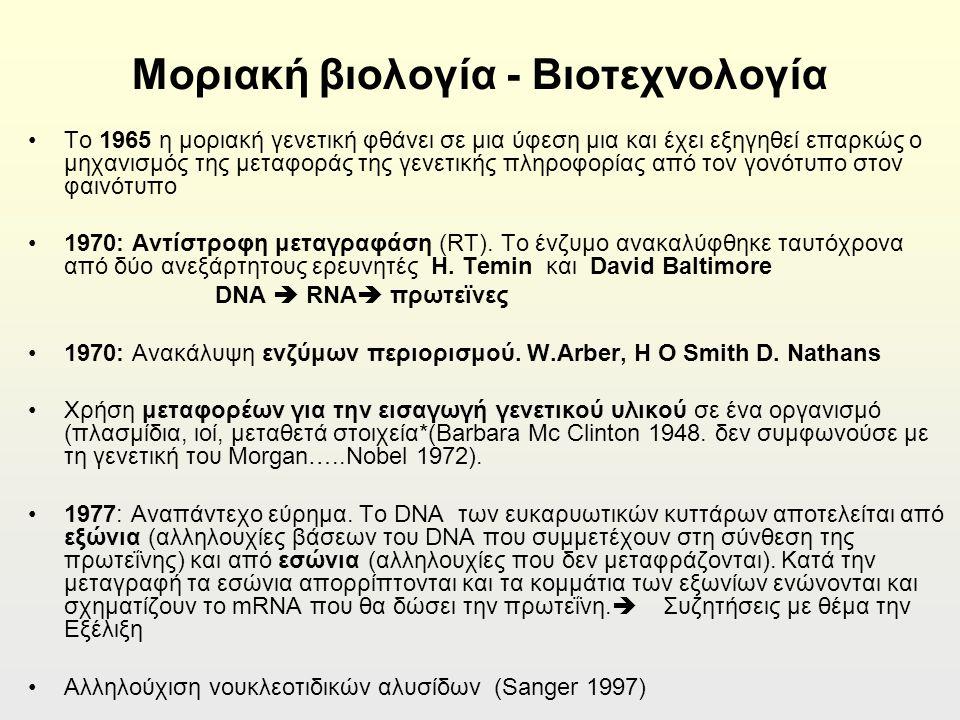 Μοριακή βιολογία - Βιοτεχνολογία Το 1965 η μοριακή γενετική φθάνει σε μια ύφεση μια και έχει εξηγηθεί επαρκώς ο μηχανισμός της μεταφοράς της γενετικής πληροφορίας από τον γονότυπο στον φαινότυπο 1970: Αντίστροφη μεταγραφάση (RT).
