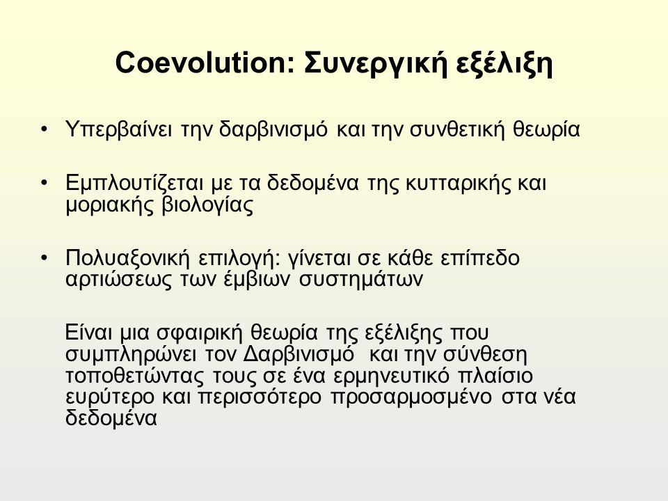 Coevolution: Συνεργική εξέλιξη Υπερβαίνει την δαρβινισμό και την συνθετική θεωρία Εμπλουτίζεται με τα δεδομένα της κυτταρικής και μοριακής βιολογίας Πολυαξονική επιλογή: γίνεται σε κάθε επίπεδο αρτιώσεως των έμβιων συστημάτων Είναι μια σφαιρική θεωρία της εξέλιξης που συμπληρώνει τον Δαρβινισμό και την σύνθεση τοποθετώντας τους σε ένα ερμηνευτικό πλαίσιο ευρύτερο και περισσότερο προσαρμοσμένο στα νέα δεδομένα