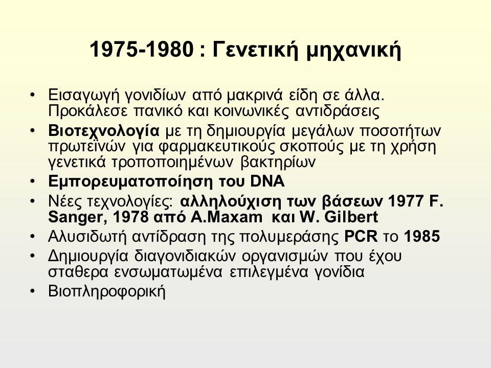 1975-1980 : Γενετική μηχανική Εισαγωγή γονιδίων από μακρινά είδη σε άλλα.