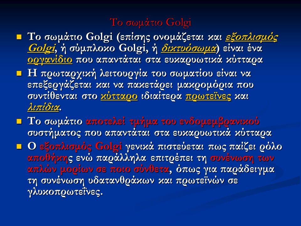 Το σωμάτιο Golgi Το σωμάτιο Golgi (επίσης ονομάζεται και εξοπλισμός Golgi, ή σύμπλοκο Golgi, ή δικτυόσωμα) είναι ένα οργανίδιο που απαντάται στα ευκαρ