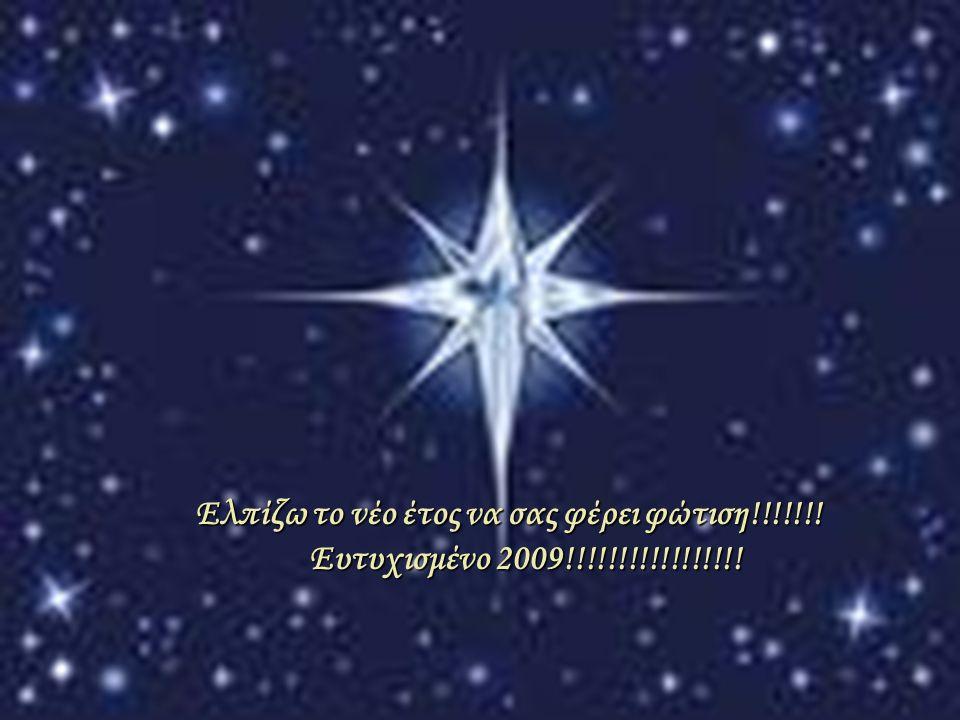 Ελπίζω το νέο έτος να σας φέρει φώτιση!!!!!!! Ευτυχισμένο 2009!!!!!!!!!!!!!!!!!