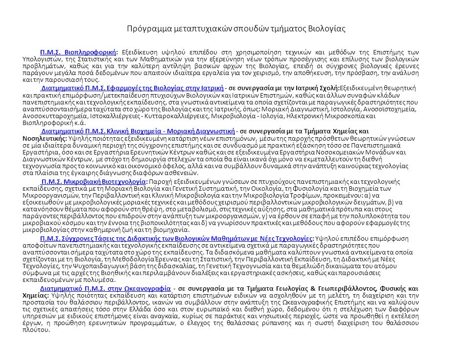 Πρόγραμμα μεταπτυχιακών σπουδών τμήματος Βιολογίας Π.Μ.Σ. ΒιοπληροφορικήΠ.Μ.Σ. Βιοπληροφορική: Εξειδίκευση υψηλού επιπέδου στη χρησιμοποίηση τεχνικών