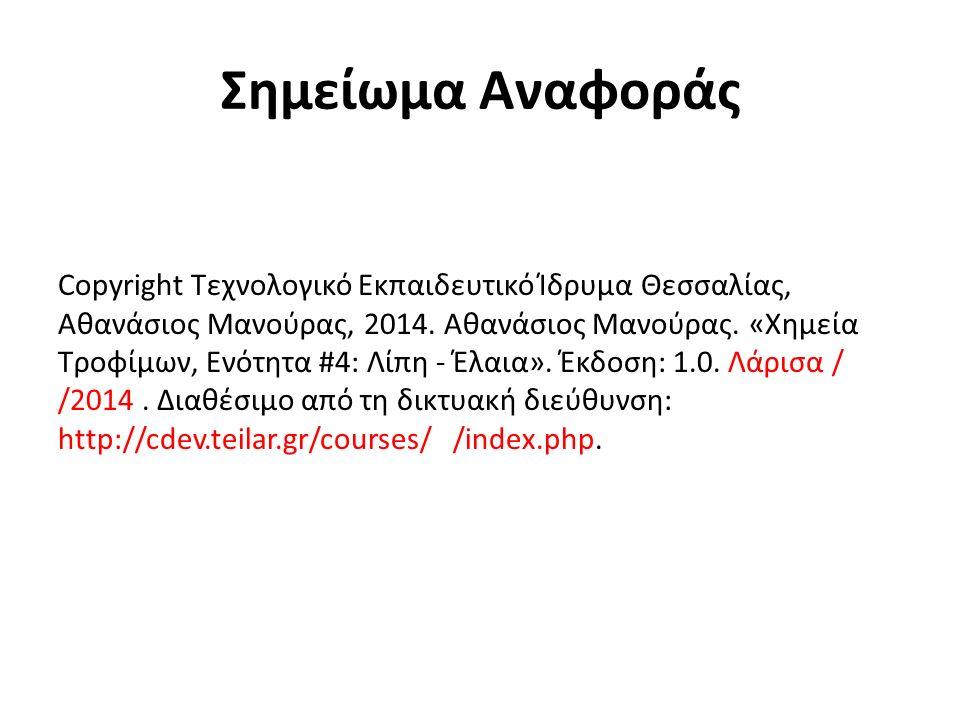 Σημείωμα Αναφοράς Copyright Τεχνολογικό Εκπαιδευτικό Ίδρυμα Θεσσαλίας, Αθανάσιος Μανούρας, 2014. Αθανάσιος Μανούρας. «Χημεία Τροφίμων, Ενότητα #4: Λίπ