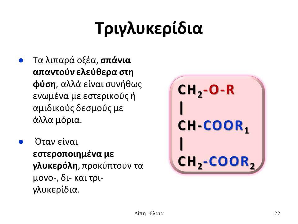 Τριγλυκερίδια ●Τα λιπαρά οξέα, σπάνια απαντούν ελεύθερα στη φύση, αλλά είναι συνήθως ενωμένα με εστερικoύς ή αμιδικoύς δεσμούς με άλλα μόρια. ● Όταν ε