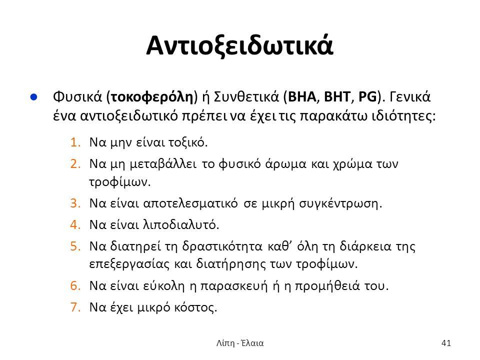 Αντιοξειδωτικά ●Φυσικά (τοκοφερόλη) ή Συνθετικά (BHA, BHT, PG). Γενικά ένα αντιοξειδωτικό πρέπει να έχει τις παρακάτω ιδιότητες: 1.Να μην είναι τοξικό