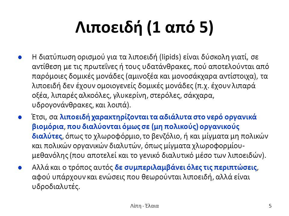 Λιποειδή (2 από 5) ●Στην Ελληνική γλώσσα λέγεται «αντιδάνειο».