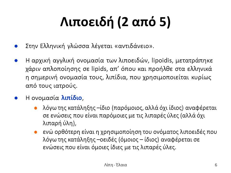 Λιποειδή (2 από 5) ●Στην Ελληνική γλώσσα λέγεται «αντιδάνειο». ●Η αρχική αγγλική ονομασία των λιποειδών, lipoidis, μετατράπηκε χάριν απλοποίησης σε li