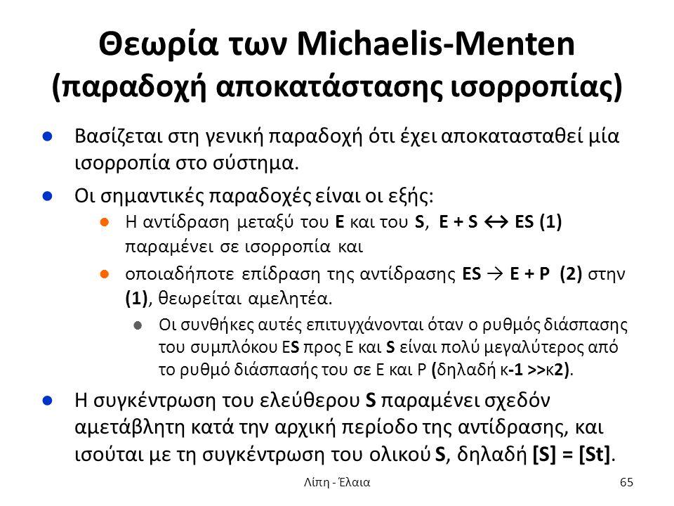 Θεωρία των Μichaelis-Μenten (παραδοχή αποκατάστασης ισορροπίας) ●Βασίζεται στη γενική παραδοχή ότι έχει αποκατασταθεί μία ισορροπία στο σύστημα. ●Οι σ