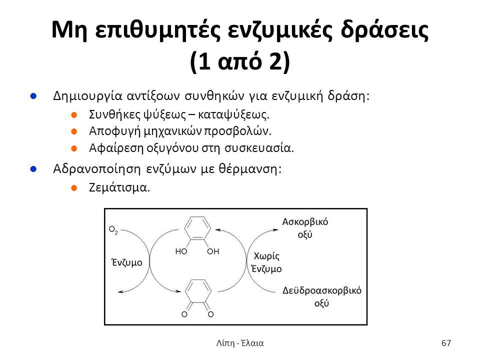 Μη επιθυμητές ενζυμικές δράσεις (1 από 2) ●Δημιουργία αντίξοων συνθηκών για ενζυμική δράση: ●Συνθήκες ψύξεως – καταψύξεως. ●Αποφυγή μηχανικών προσβολώ