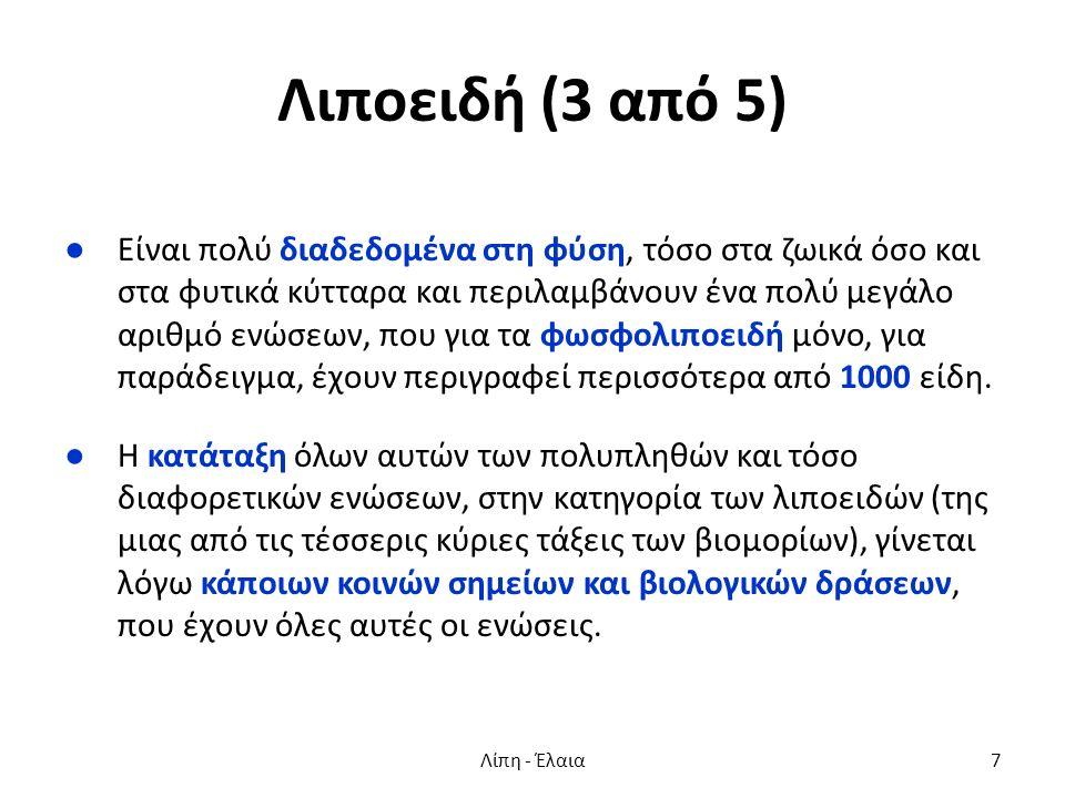 Αμυλάση (1 από 2) a.Αρτοποιία.