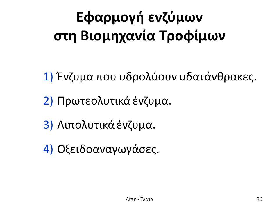 Εφαρμογή ενζύμων στη Βιομηχανία Τροφίμων 1)Ένζυμα που υδρολύουν υδατάνθρακες. 2)Πρωτεολυτικά ένζυμα. 3)Λιπολυτικά ένζυμα. 4)Οξειδοαναγωγάσες. Λίπη - Έ