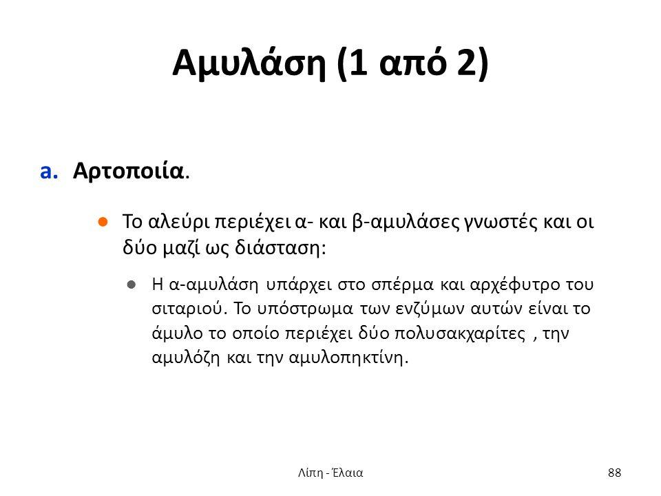 Αμυλάση (1 από 2) a.Αρτοποιία. ●Το αλεύρι περιέχει α- και β-αμυλάσες γνωστές και οι δύο μαζί ως διάσταση: ●Η α-αμυλάση υπάρχει στο σπέρμα και αρχέφυτρ