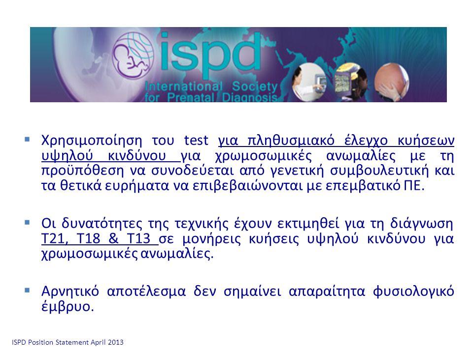  Xρησιμοποίηση του test για πληθυσμιακό έλεγχο κυήσεων υψηλού κινδύνου για χρωμοσωμικές ανωμαλίες με τη προϋπόθεση να συνοδεύεται από γενετική συμβουλευτική και τα θετικά ευρήματα να επιβεβαιώνονται με επεμβατικό ΠΕ.
