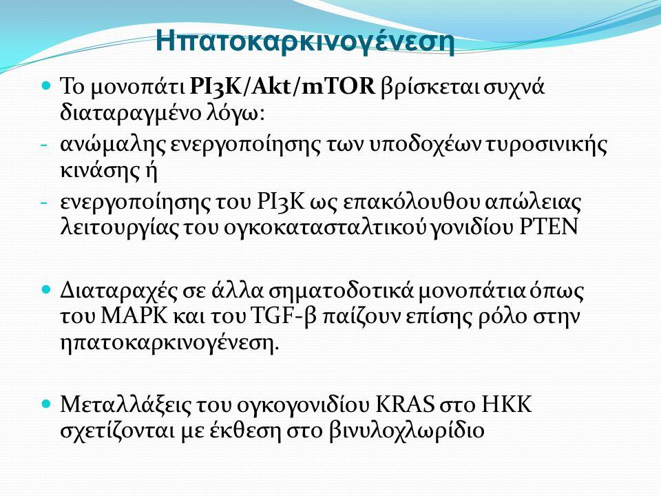 Το μονοπάτι PI3K/Akt/mTOR βρίσκεται συχνά διαταραγμένο λόγω: - ανώμαλης ενεργοποίησης των υποδοχέων τυροσινικής κινάσης ή - ενεργοποίησης του PI3K ως επακόλουθου απώλειας λειτουργίας του ογκοκατασταλτικού γονιδίου PTEN Διαταραχές σε άλλα σηματοδοτικά μονοπάτια όπως του MAPK και του TGF-β παίζουν επίσης ρόλο στην ηπατοκαρκινογένεση.