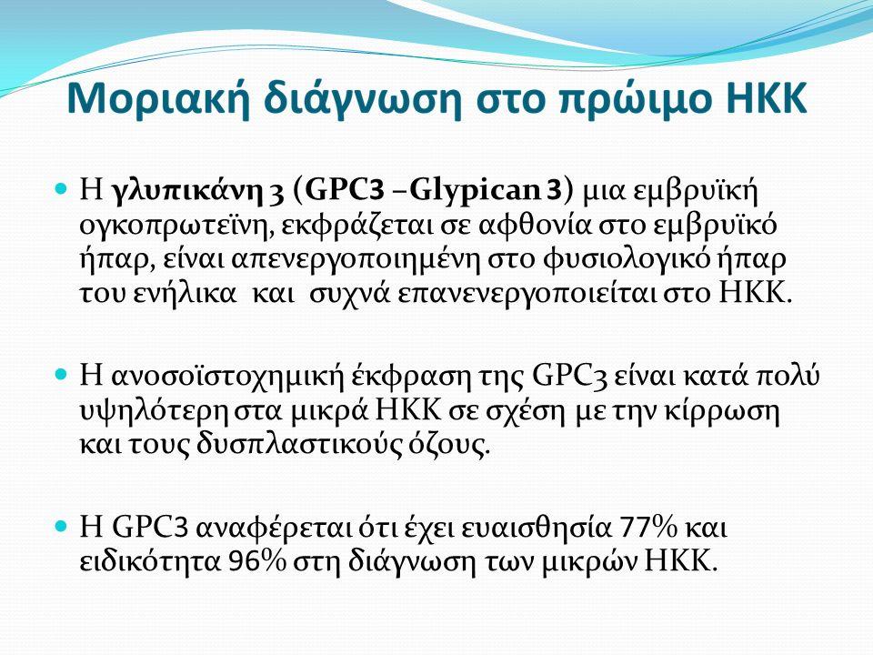Η γλυπικάνη 3 (GPC3 –Glypican 3) μια εμβρυϊκή ογκοπρωτεϊνη, εκφράζεται σε αφθονία στο εμβρυϊκό ήπαρ, είναι απενεργοποιημένη στο φυσιολογικό ήπαρ του ενήλικα και συχνά επανενεργοποιείται στο ΗΚΚ.