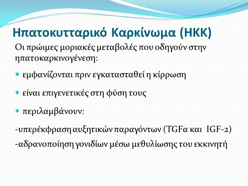 Hπατοκυτταρικό Καρκίνωμα (ΗΚΚ) Οι πρώιμες μοριακές μεταβολές που οδηγούν στην ηπατοκαρκινογένεση: εμφανίζονται πριν εγκατασταθεί η κίρρωση είναι επιγενετικές στη φύση τους περιλαμβάνουν: -υπερέκφραση αυξητικών παραγόντων (TGFα και IGF-2) -αδρανοποίηση γονιδίων μέσω μεθυλίωσης του εκκινητή
