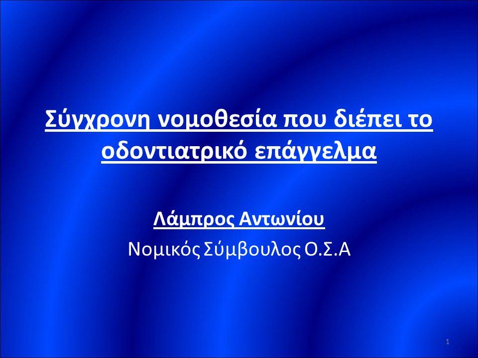Σύγχρονη νομοθεσία που διέπει το οδοντιατρικό επάγγελμα Λάμπρος Αντωνίου Νομικός Σύμβουλος Ο.Σ.Α 1