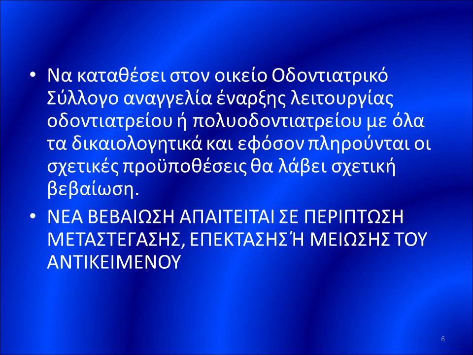 Προβλέπονται ποινικές και διοικητικές κυρώσεις σε περίπτωση παράβασης των άνω υποχρεώσεων. 7