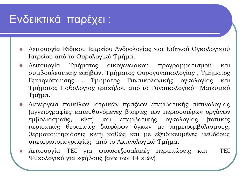 Ενδεικτικά παρέχει : Λειτουργία Ειδικού Ιατρείου Ανδρολογίας και Ειδικού Ογκολογικού Ιατρείου από το Ουρολογικό Τμήμα.