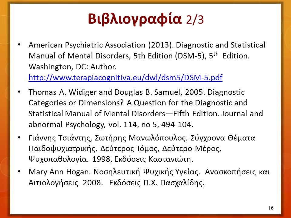 Βιβλιογραφία 2/3 American Psychiatric Association (2013).