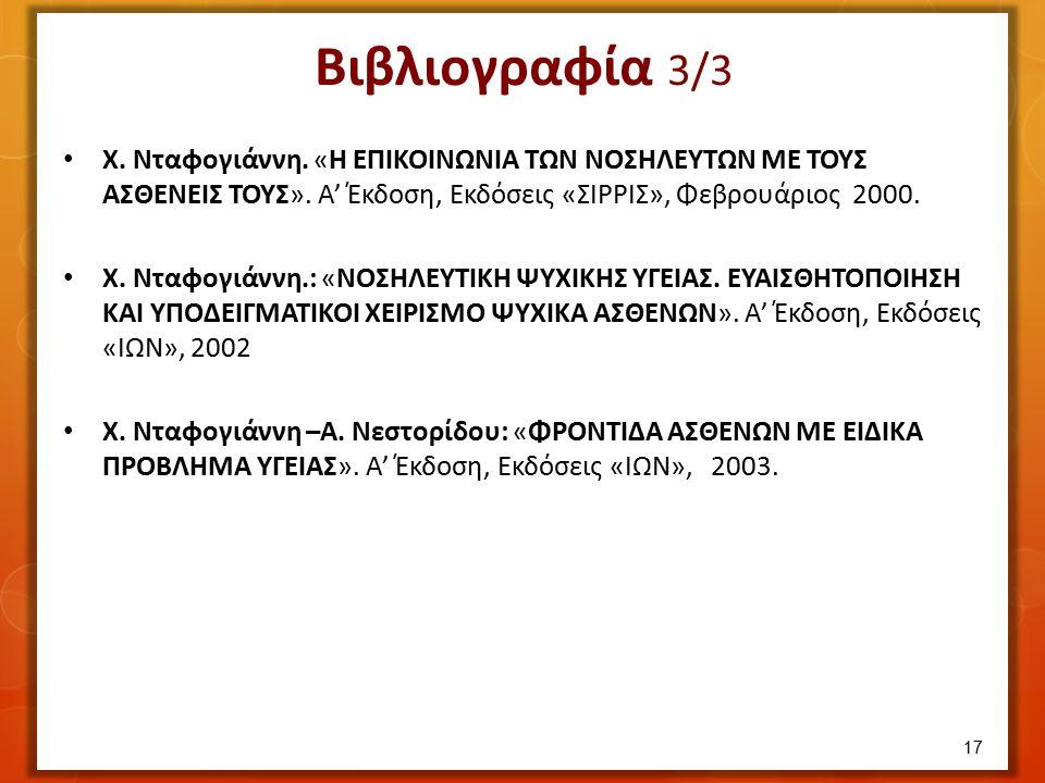 Βιβλιογραφία 3/3 Χ. Νταφογιάννη. «Η ΕΠΙΚΟΙΝΩΝΙΑ ΤΩΝ ΝΟΣΗΛΕΥΤΩΝ ΜΕ ΤΟΥΣ ΑΣΘΕΝΕΙΣ ΤΟΥΣ». Α' Έκδοση, Εκδόσεις «ΣΙΡΡΙΣ», Φεβρουάριος 2000. Χ. Νταφογιάννη.