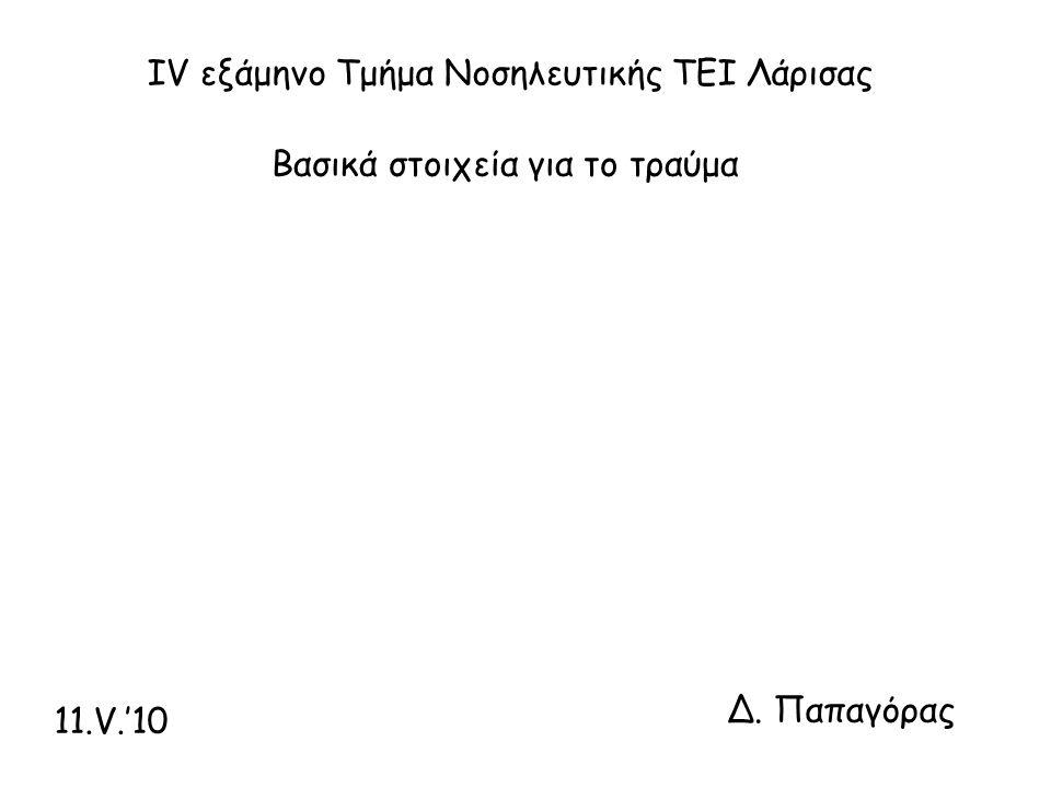 ΙV εξάμηνο Τμήμα Νοσηλευτικής ΤΕΙ Λάρισας Βασικά στοιχεία για το τραύμα 11.V.'10 Δ. Παπαγόρας